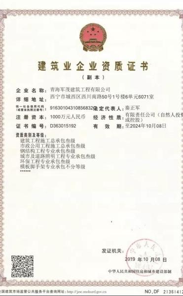 西宁代办营业执照